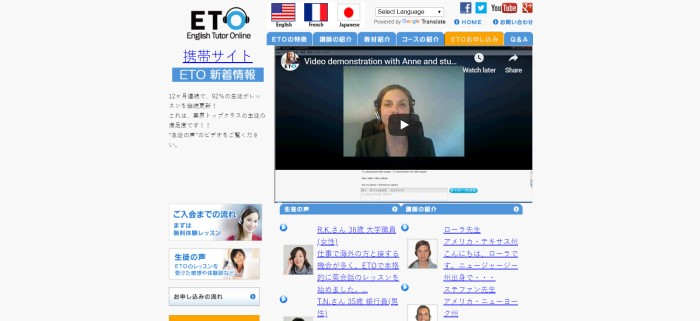 This screenshot of the home page for English Tutor Online has a light gray background a video demonstration showing a woman in a headset and light brown hair, and black and blue text in English and what appears to be Japanese.